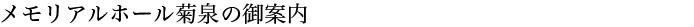 メモリアルホール菊泉 「3階ホール」の御案内 【一般葬対応】