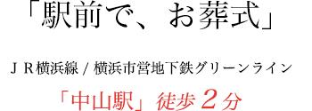 「駅前で、お葬式」JR横浜線 / 横浜市営地下鉄グリーンライン「中山駅」徒歩2分