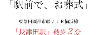 「駅前で、お葬式」東急田園都市線 / JR横浜線「長津田駅」徒歩2分
