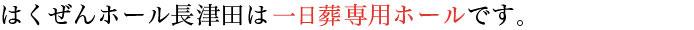 はくぜんホール長津田は一日葬専用ホールです。