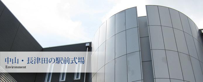 中山・長津田の駅前式場