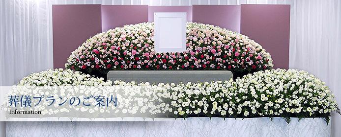 葬儀プランのご案内